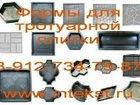 Скачать изображение Строительные материалы Оборудование для тротуарной плитки, 32293452 в Абзаково