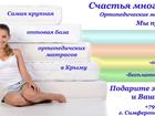 Уникальное фото Мебель для спальни Заказать и бронировать ортопедические матрасы фирмы КДМ Family в Крыму 38498062 в Судак