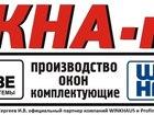 Скачать бесплатно foto  СПЕЦПРЕДЛОЖЕНИЕ ДИЛЕРАМ И МОНТАЖНИКАМ ОКОН, 58618799 в Ангарске