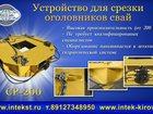 Смотреть фотографию Строительные материалы Устройство для срезки свай 32740097 в Аниве