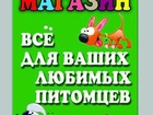 Уникальное фотографию  Открылся новый Зоомагазин ул Островского 38 38839673 в Апрелевке
