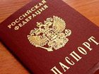 Свежее изображение  Утерян паспорт, 34157409 в Артеме