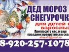 Новое фотографию  Дед мороз и Снегурочка 34226422 в Арзамасе