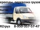 Увидеть фото  Переезды, перевозка грузов экономно, быстро, аккуратно, 80982914 в Арзамасе