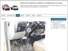 Скачать изображение Автозапчасти Электроусилитель руля на ГАЗель 56857990 в Астрахани
