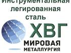 Скачать бесплатно foto  Лист ХВГ, полоса сталь ХВГ купить цена 67868243 в Астрахани