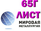 Скачать бесплатно изображение Строительные материалы Лист 65Г сталь х/к и г/к купить цена 67868249 в Астрахани