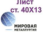 Свежее изображение Строительные материалы Лист 40Х13 сталь купить цена 67868254 в Астрахани