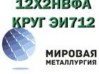 Смотреть изображение Строительные материалы Круг 12Х2НВФА сталь ЭИ712 купить цена 68349073 в Астрахани