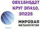 Новое изображение  Круг 08х15н5д2т лист сталь 08X15H5Д2T купить цена 68485404 в Астрахани