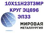 Просмотреть foto Строительные материалы Круг 10Х11Н23Т3МР сталь (ЭП33, ЭЦ696) купить цена 68485409 в Астрахани