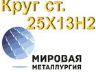 Смотреть фото Строительные материалы Круг 25Х13Н2 нерж сталь купить цена 68843973 в Астрахани