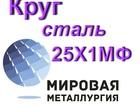 Смотреть фотографию Строительные материалы Круг сталь 25Х1МФ купить цена 68989789 в Астрахани