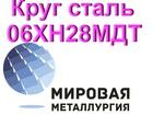 Свежее foto Строительные материалы Круг 06ХН28МДТ сталь купить цена 68989806 в Астрахани