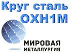 Скачать фото Строительные материалы Круг ОХН1М, 34ХН1МА купить цена 69113316 в Астрахани