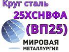 Свежее изображение Строительные материалы Круг сталь 25ХСНВФА (ВП25) цена купить 69796586 в Астрахани