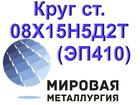 Смотреть изображение  Круг сталь 08Х15Н5Д2Т (ЭП410) цена купить 70026143 в Астрахани