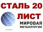 Смотреть фото Строительные материалы Продаем листы стали 20, стали 10, стали 08кп из наличия, 70282582 в Астрахани