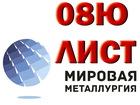 Свежее foto Строительные материалы Продам листы марки 08Ю из наличия 70282585 в Астрахани