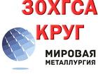 Скачать бесплатно фото Строительные материалы Продам круги 20ХН3А, марки стали 30ХГСА из наличия: 70282588 в Астрахани
