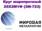 Новое фотографию  Круг 25Х2М1Ф купить цена доставка 70487904 в Астрахани
