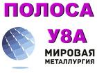 Просмотреть фото  Полоса У8А, лист У8А, сталь У8 76060674 в Астрахани