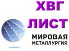 Свежее фото Строительные материалы Лист ХВГ, полоса ХВГ, сталь ХВГ 76060690 в Астрахани