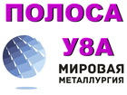 Смотреть foto  Полоса У8А, лист У8А, сталь У8 76179170 в Астрахани