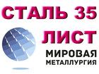 Смотреть фотографию Строительные материалы Лист стальной ст, 35, сталь 35 листовая, полоса ст, 35 76179189 в Астрахани