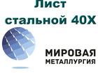 Уникальное foto  Лист стальной 40Х, сталь листовая 40Х, резка листа, отрезать кусок листа 40Х 82808725 в Астрахани
