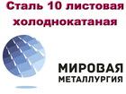 Просмотреть фото Строительные материалы Сталь 10 листовая холоднокатаная , лист хк ст, 10 ГОСТ 19904-90 82808735 в Астрахани