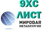 Смотреть фотографию Строительные материалы Полоса сталь 9ХС, лист стальной 9хс инструментальный ГОСТ 5950-2000 82808740 в Астрахани