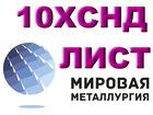 Свежее изображение Строительные материалы Сталь 10ХСНД листовая мостостроительная, лист 10ХСНД повышенной прочности 82808743 в Астрахани