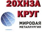 Новое фото Строительные материалы Продам круг 20ХН3А из наличия 83191813 в Астрахани