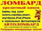 Фотография в Хозяйство и быт Ломбарды «Союз ломбардов» предлагает своим клиентам в Аткарске 0