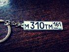 Скачать бесплатно фото  Брелок с гос номером 34034930 в Азове