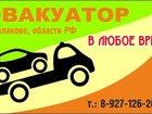 Фото в Недвижимость Продажа домов Эвакуатор, Балаковский район, Саратовская в Балаково 1200
