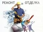 Скачать бесплатно foto Разные услуги Ремонт квартир , 39059465 в Балаково
