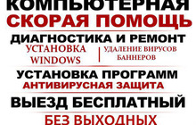 Установка Windows, Программ, Драйверов, На дому, Гарантия