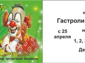 Увидеть фотографию  ЦИРК ШАПИТО 32662330 в Балаково