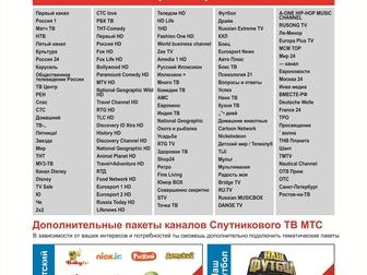 Новое фото  Спутниковое ТВ 38398873 в Балаково