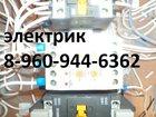 Смотреть фото Электрика (услуги) услуги электрика Барнаул 32691940 в Барнауле