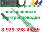 Скачать бесплатно фотографию  вызов электрика на дом круглосуточно 8-929-398-45-59 32692296 в Барнауле