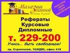 Изображение в Образование Курсовые, дипломные работы Качественное выполнение реферaтов, курсовых в Барнауле 0