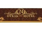 Скачать бесплатно фотографию  Бронирование гостиницы летом 33119859 в Барнауле