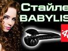 Скачать бесплатно foto  Стайлер для завивки волос Babyliss Pro 33198015 в Барнауле