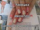Уникальное фото  Наращивание ногтей и волос 33476777 в Барнауле