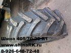 ����������� �   ���� 405/70-20 PR14 R1  ������� ���������� � �������� 24�196