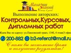 Уникальное foto  Учебные работы по редким дисциплинам 33654986 в Барнауле
