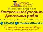 Скачать изображение Курсовые, дипломные работы Профессиональная помощь в написании курсовых и дипломных работ 33656016 в Барнауле